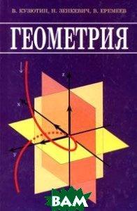 Геометрия  Кузютин В.Ф., Зенкевич, Еремеев купить