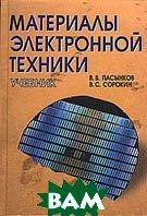 Материалы электронной техники Учебник  Пасынков В., Сорокин В купить