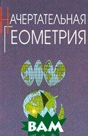 Начертательная геометрия 3-е изд.  Б. Ф. Тарасов, Л. А. Дудкина, С. О. Немолотов купить