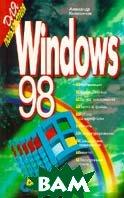 Windows 98: для пользователя  Колесников Александр купить