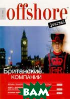 Журнал `Offshore journal` №5-2003 