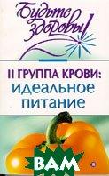 II группа крови: идеальное питание  Серия: Будьте здоров  Муратова Н.  купить
