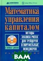 Математика управления капиталом: методы анализа риска для трейдеров и портфельных менеджеров (+CD)  Ральф Винс купить