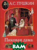 Пиковая дама  Пушкин А.С. купить