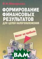 Формирование финансовых результатов для целей налогообложения  Макарьева В.И. купить