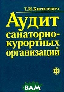Аудит санаторно-курортных организаций   Кисилевич Т.И. купить