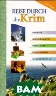 Reise Durch dei Krim / Путеводитель `Прогулка по Крыму` (на немецком)   купить
