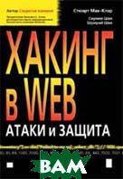 Хакинг в Web: атаки и защита  Стюарт Мак-Клар, Саумил Шах, Шрирай Шах купить