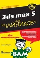 3ds max 5 для `чайников`  Шаммс Мортье купить