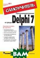 Программирование в среде Delphi 7. Самоучитель  Галисеев Геннадий Владимирович купить