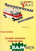 Лучшие задачи по стереометрии Математическая неотложка 6 выпуск  Кушнир Исаак купить