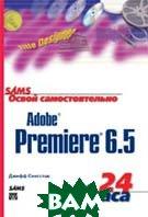 Освой самостоятельно Adobe Premiere 6.5 за 24 часа  Джефф Сенгстак купить