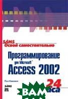 ����� �������������� ���������������� ��� Microsoft Access 2002 �� 24 ����  ��� ������ ������