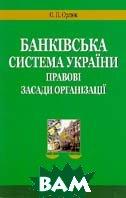 Банківська система України. Правові засади організації  Орлюк О.П. купить