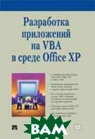 Разработка приложений на VBA в среде Office XP  Питер Эйткен купить