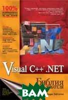 Visual C++ .NET. Библия пользователя  Том Арчер, Эндрю Уайтчепел купить