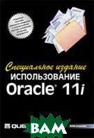 Использование Oracle 11i. Специальное издание  Джим Крам купить