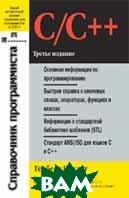 Справочник программиста по C/C++ 3-е изд.  Герберт Шилдт купить