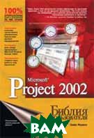 Microsoft Project 2002. Библия пользователя  Элейн Мармел купить