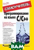Программирование на языке C/C++. Самоучитель  Шмидский Я.К. купить