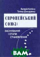 Європейський союз: заснування і етапи становлення  Копійка В.В., Шинкаренко Т.І. купить