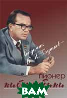 Академик В.М.Глушков - пионер кибернетики  Сост. Деркач В.П. купить