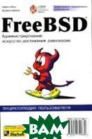 FreeBSD. ������������ ������������ (2 CD-ROM)   ����� ����, ������ ������  ������