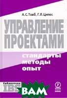 Управление проектами: стандарты, методы, опыт  Товб А. С., Ципес Г. Л. купить