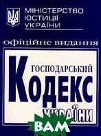 Господарський кодекс України  (прийнятий ВРУ 16.01.03)   купить