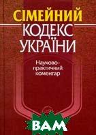 Сімейний кодекс України: Науково-практичний коментар  Ромовська З.В. купить