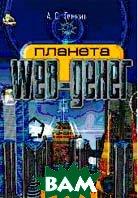 Планета Web-денег  Генкин А. С. купить