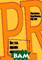 PR на 100%: Как стать хорошим менеджером по PR  Горкина М.Б., Мамонтов А.А., Манн И.Б. купить