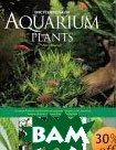 Encyclopedia of Aquarium Plants / Энциклопедия аквариумных растений  Peter Hiscock купить