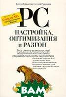 PC. Настройка, оптимизация, разгон  В. Рудометов, Е. Рудометов купить