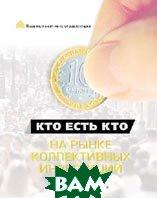 Кто есть кто на рынке коллективных инвестиций  Справочник  М. Е. Капитан  купить