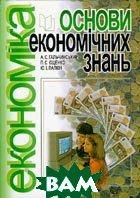Основи економічних знань  Гальчинський А. С. купить