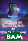 Professional Asp Programming Guide for Office Web Component: With Office 2000 and Office Xp 