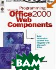 Programming Microsoft Office 2000 Web Components (Microsoft Programming Series) 