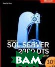 Microsoft SQL Server 2000 Dts: Step by Step (Step by Step)  Carl Rabeler  купить