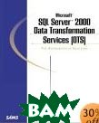 Microsoft SQL Server 2000 Data Transformation Services DTS 