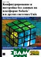 Конфигурирование и настройка баз данных на платформе SolarisTM и в других системах Unix  Пэкер Алан Н купить