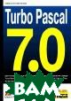 Turbo Pascal 7.0  Кассера Винфрид , Кассера Фолькер купить