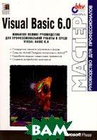 Наиболее полное руководство для профессиональной работы в среде Visual Basic 6.0   купить