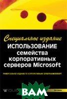 Использование семейства корпоративных серверов Microsoft. Специальное издание/Special Edition Using Microsoft .NET Enterprise Servers  Дон Джонс (Don Jones) купить