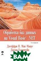 Обработка баз данных на Visual Basic .NET, 3-е издание  Джеффри П. Мак-Манус, Джеки Голдштейн, Кевин T. Прайс купить