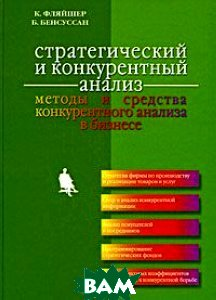 Strategic and Competitive Analysis: Methods and Techniques for Analyzing Business Competition./Стратегический и конкурентный бизнес -анализ: методы и инструменты 