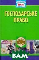 Господарське право: підручник 4-є видання  Щербина В.С. купить