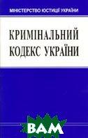 Кримінальний кодекс України від 05.04.2001   купить
