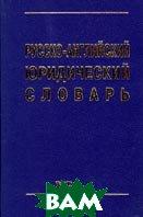 Русско-английский юридический словарь: 22000 терминов  Борисенко И.И., Саенко В.В. купить