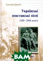 Українські повстанські пісні 1940-2000 років  Григорій Дем'ян купить